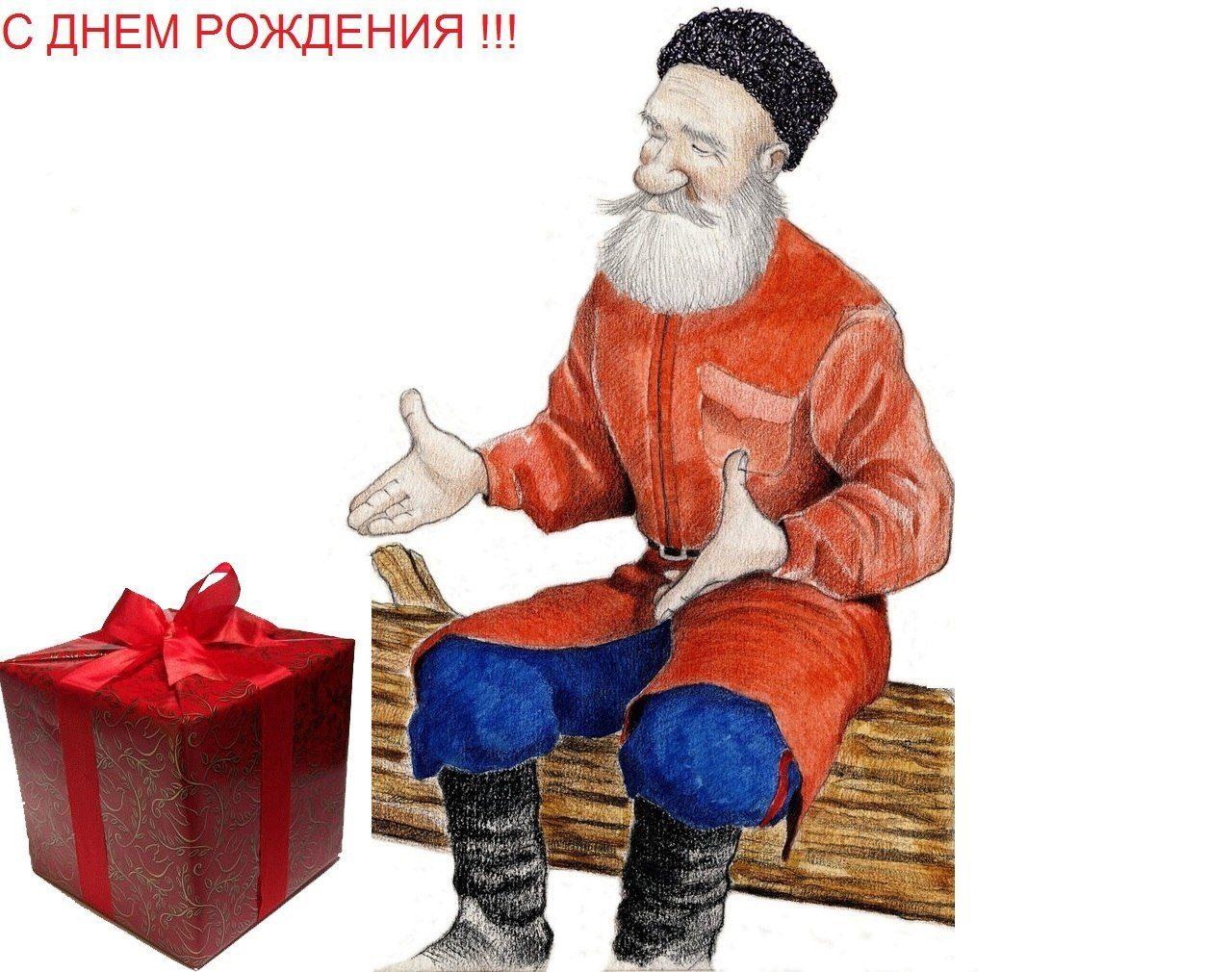 С днем рождения казак открытка