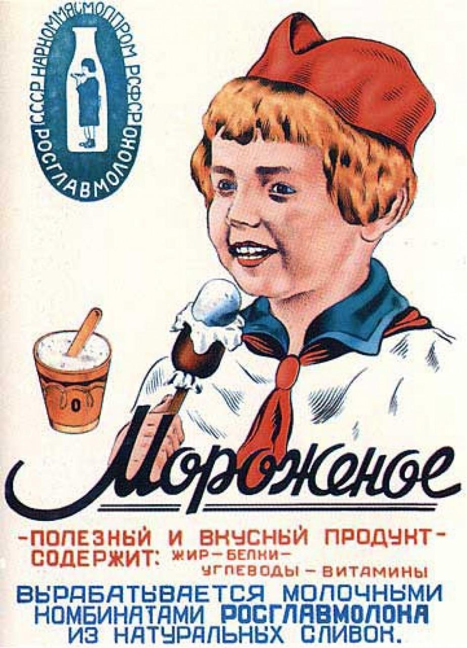 Днем, картинки советского времени