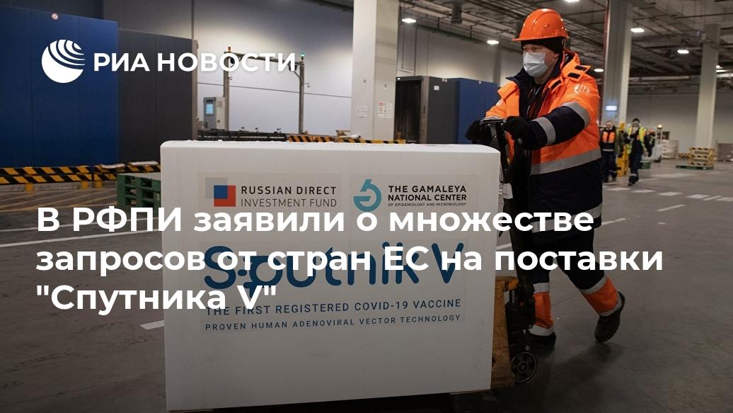 """В РФПИ заявили о множестве запросов от стран ЕС на поставки """"Спутника V"""" Лента новостей"""
