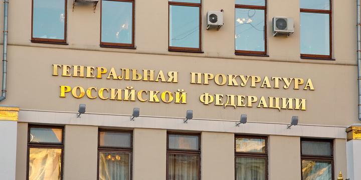 """Генпрокуратура признала """"Всемирный конгресс украинцев"""" нежелательной организацией"""