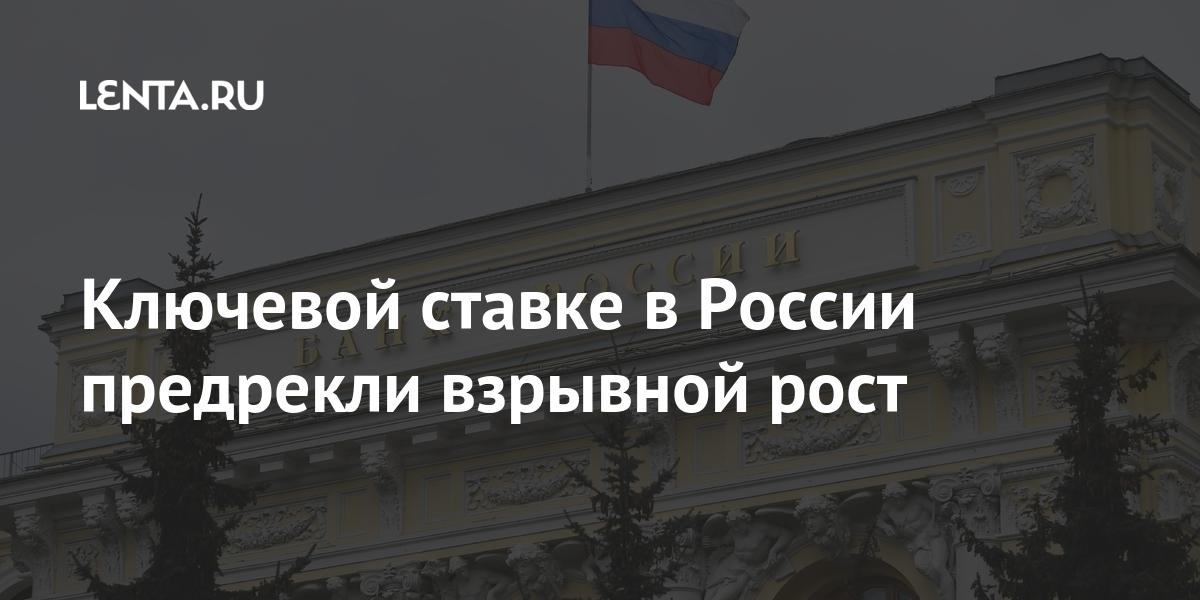 Ключевой ставке в России предрекли взрывной рост Экономика