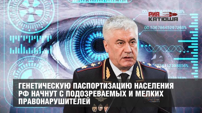 Генетическую паспортизацию населения РФ начнут с подозреваемых и мелких правонарушителей россия