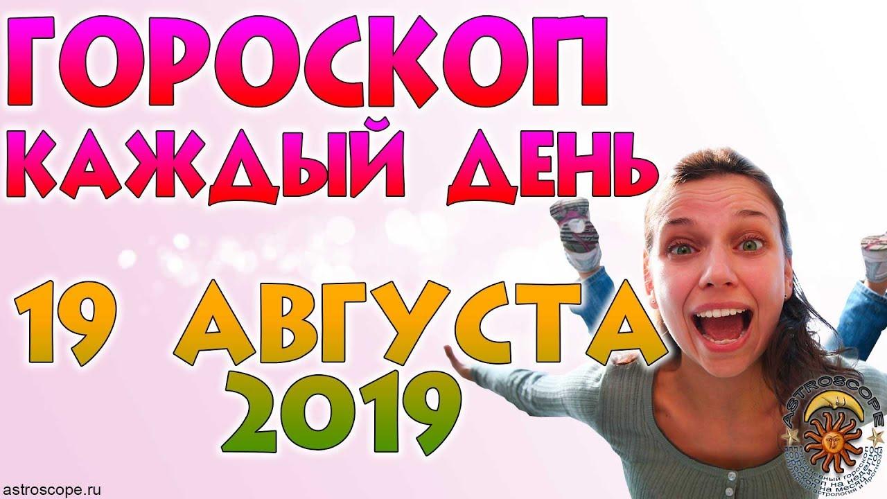 Гороскоп на 19 августа 2019