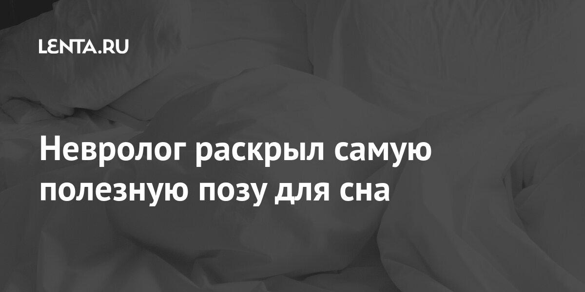 Невролог раскрыл самую полезную позу для сна Россия