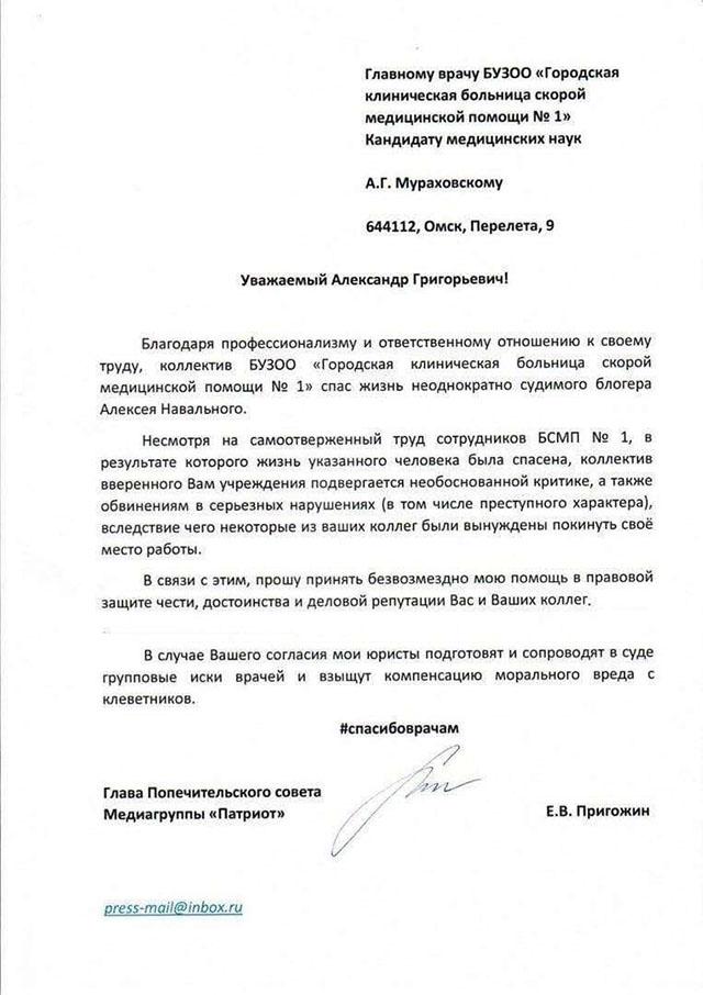 Евгений Пригожин предложил юридически защитить омских врачей от клеветы Навального россия
