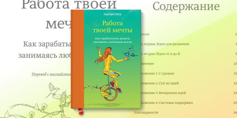 Анонс книги «Работа твоей ме…