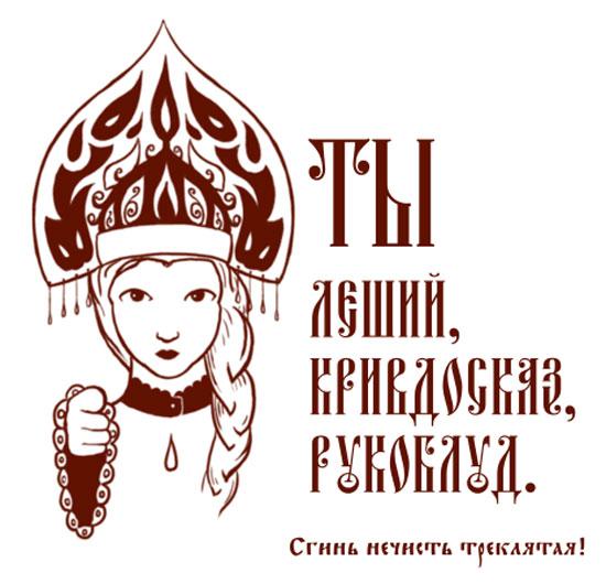 РОДНАЯ РЕЧЬ. Старорусские обзывательства