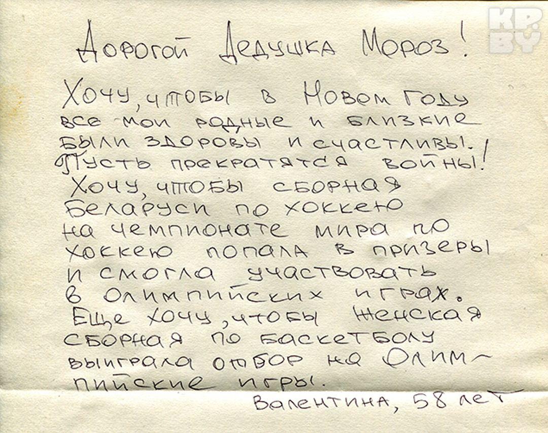 демотиваторы письмо деду морозу стебель
