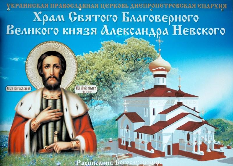 открытки с праздником александра невского символичность еще раз