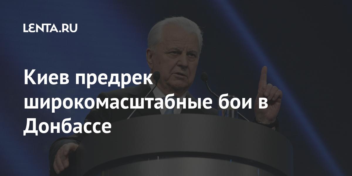 Киев предрек широкомасштабные бои в Донбассе Бывший СССР
