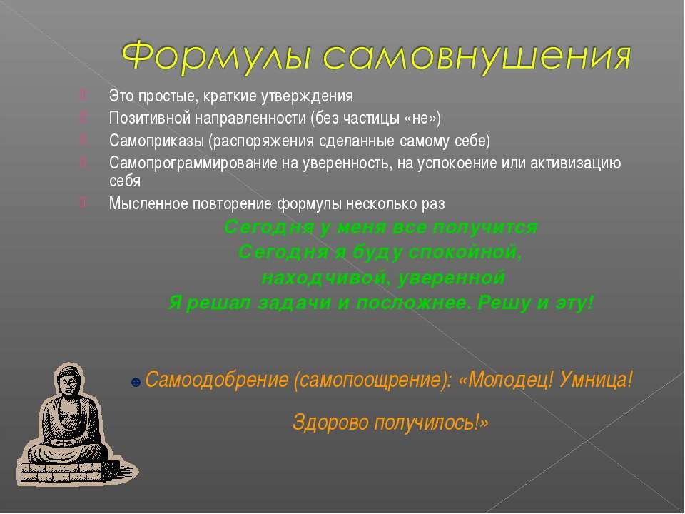 ЛЕЧЕНИЕ  ПОЛОЖИТЕЛЬНЫМИ  УТВЕРЖДЕНИЯМИ   (ЛПУ-4)