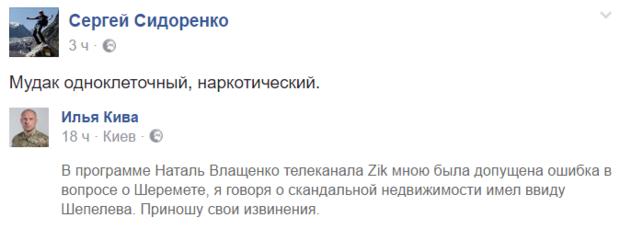 Украина: Советника Авакова н…
