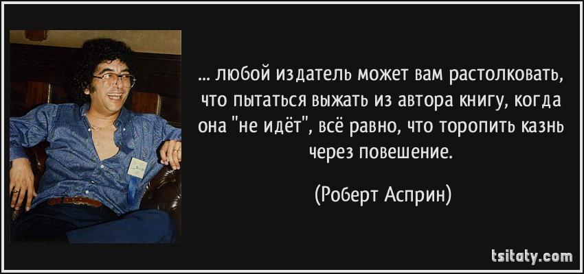 ЭТО СКАЗАЛ...Роберт Асприн