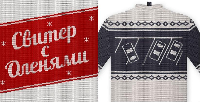 «Взяли кредит на свадьбу»: новый мем переосмыслил оленей на рождественских свитерах