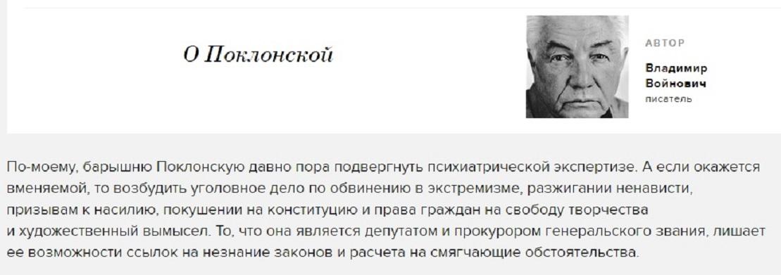 Владимир Войнович: О Поклонской
