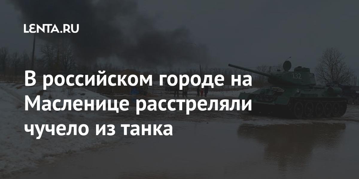 В российском городе на Масленице расстреляли чучело из танка Россия