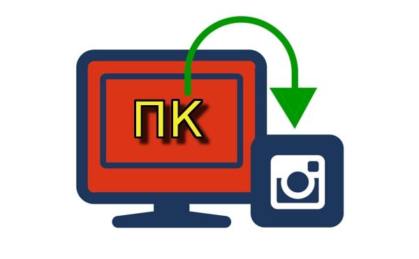 Как опубликовать фото в Instagram с компьютера