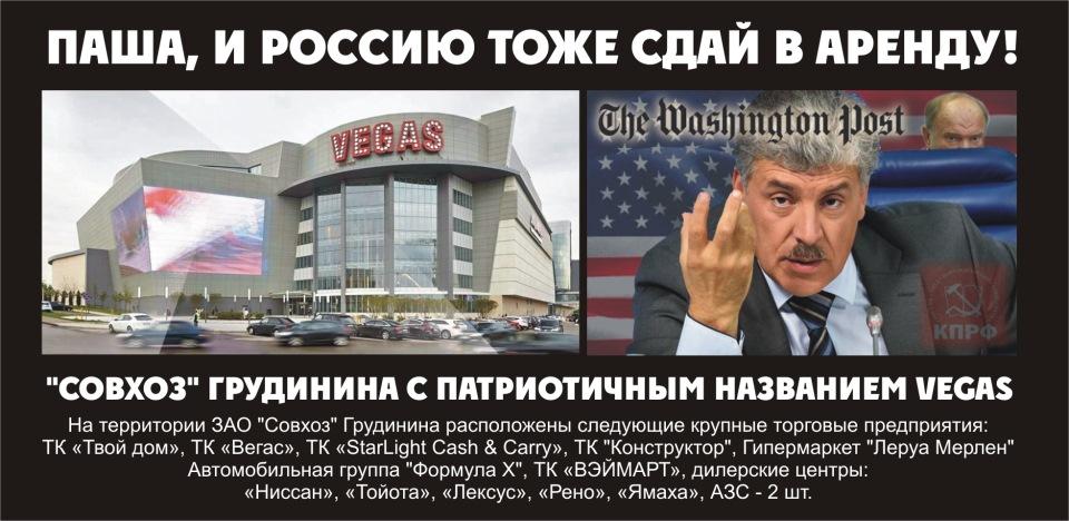 Геннадий Зюганов наглядно показал, чем его КПРФ отличается от КПСС