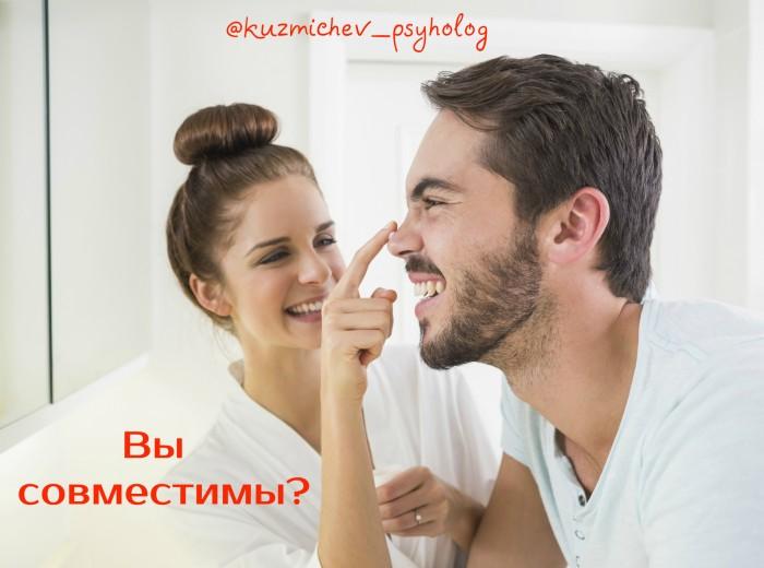 Совместимость мужчины и женщины – проверьте себя.