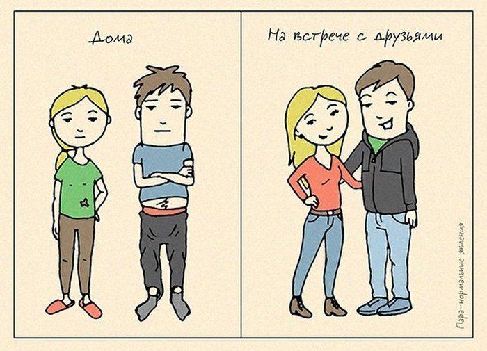 Прикольные картинки про взаимоотношения