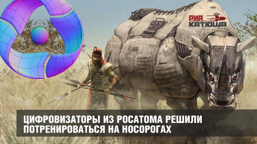 Цифровизаторы из Росатома решили потренироваться на носорогах геополитика