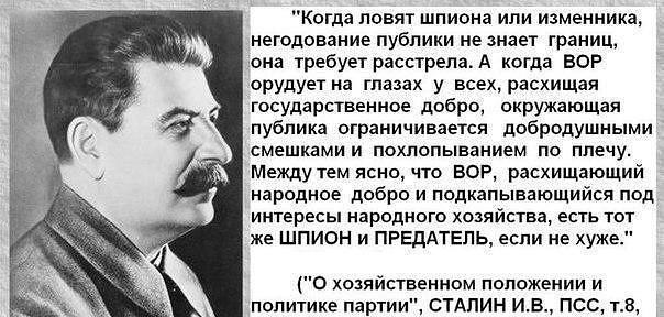 Сталин о воровстве