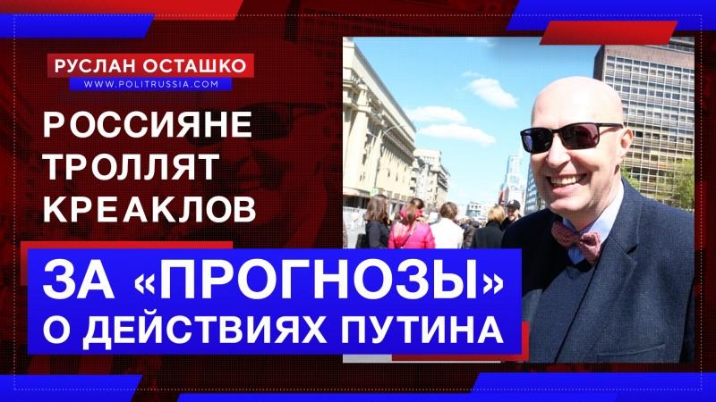Россияне троллят креаклов за «прогнозы» о действиях Путина