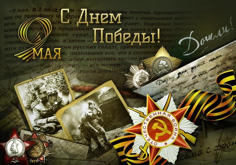 С Днем Победы!!!!!