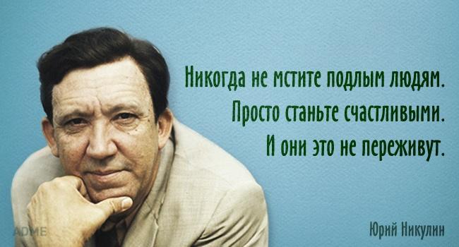 Лучшие цитаты Юрия Никулина