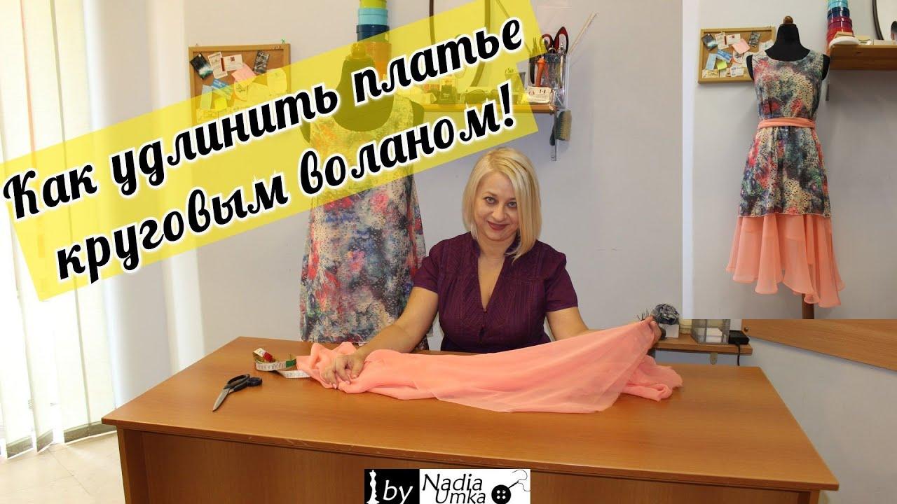 Как удлинить платье круговым воланом