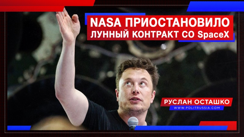 NASA приостановило лунный контракт со SpaceX