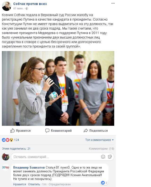 Расхрабрившаяся после визита в США Ксюшадь потребовала отменить регистрацию Путина на выборах