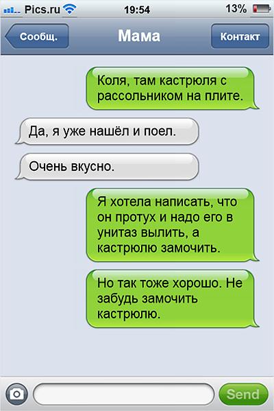 18 смешных СМС не слишком др…