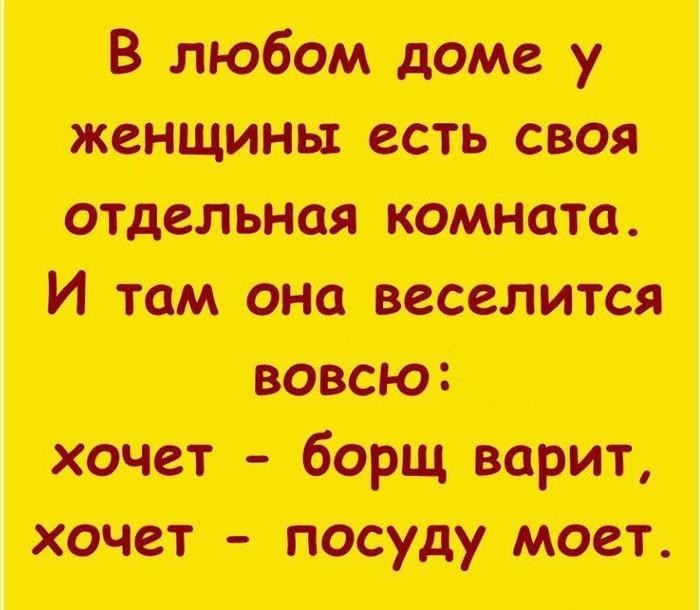 У женщины в доме есть своя отдельная комната. А у вас ?:) демотиваторы,из жизни,позитив,приколы
