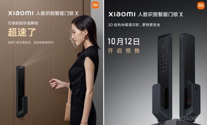 Умный замок Xiaomi с трехмерным распознаванием лица, модулем NFC и дисплеем