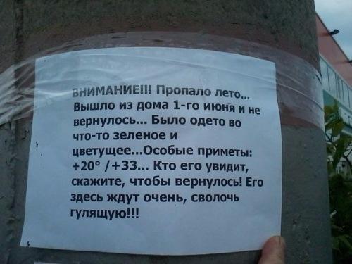 """Объявление """"Пропало лето !!"""""""