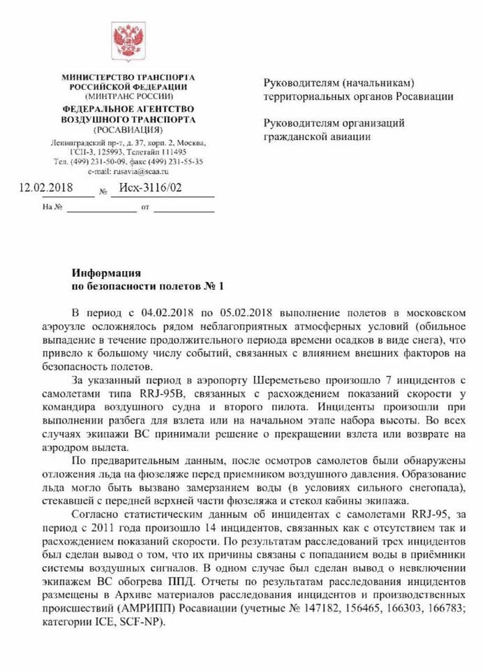 Черный февраль российской авиации. 21 опасный инцидент и 1 катастрофа.
