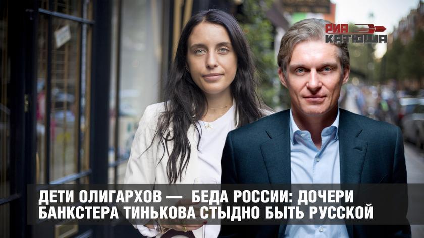 Дети олигархов — еще одна беда России: дочери банкстера Тинькова стыдно быть русской