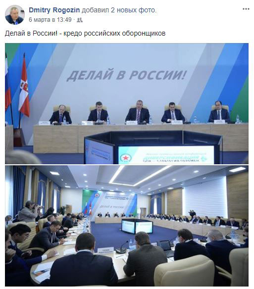 Дмитрий Рогозин: «Качество г…