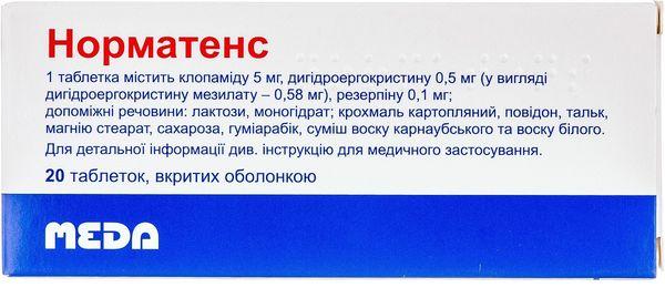 норматенс содержит резерпин