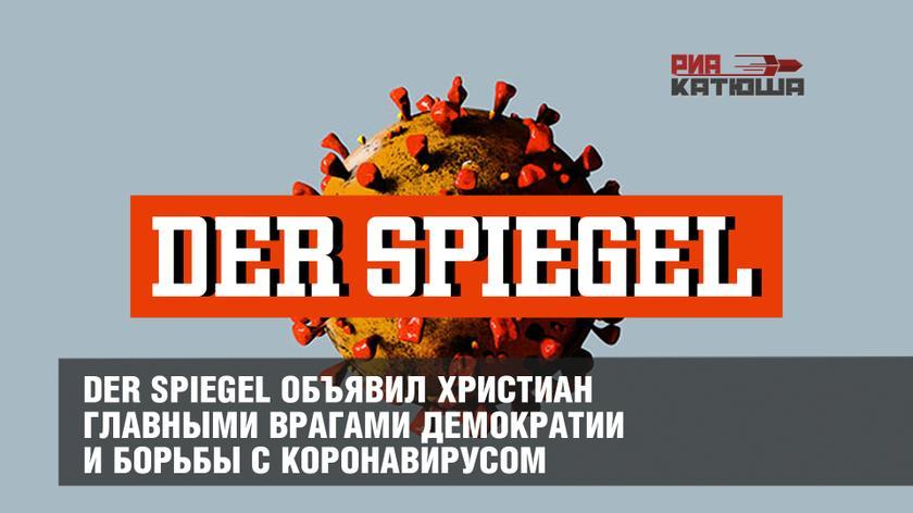 Der Spiegel объявил христиан главными врагами демократии и борьбы с коронавирусом геополитика