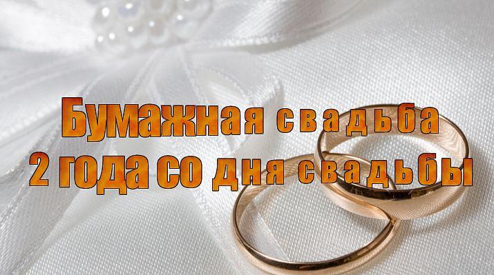 2 годовщина свадьбы картинки