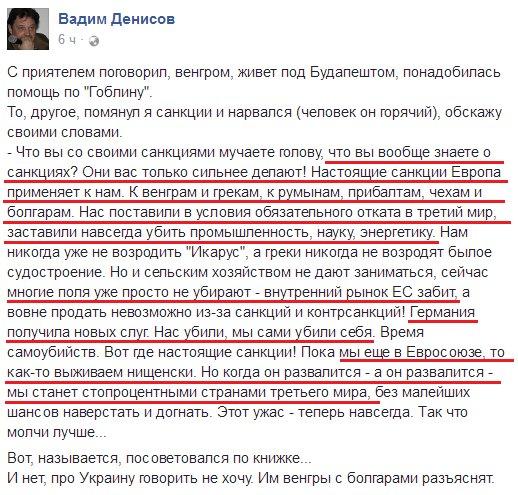 Простой венгр - русским: Да что вы вообще знаете про санкции!
