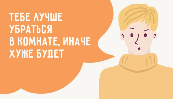 10 ужасных родительских фраз, которые давно пора запретить воспитание детей,дети,психология,родители