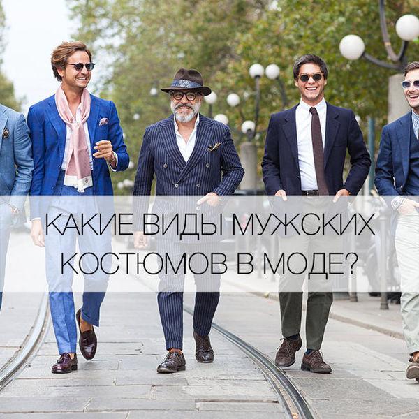 Какие виды мужских костюмов в моде?