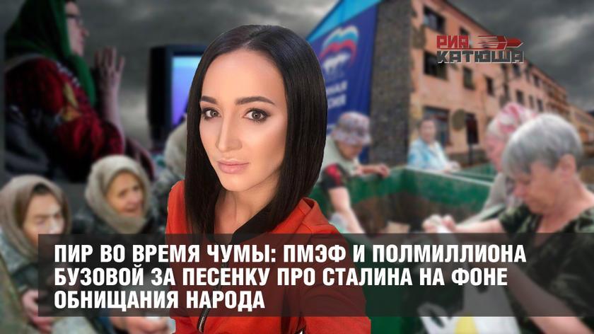 Пир во время чумы: ПМЭФ и полмиллиона Бузовой за песенку про Сталина на фоне обнищания народа россия