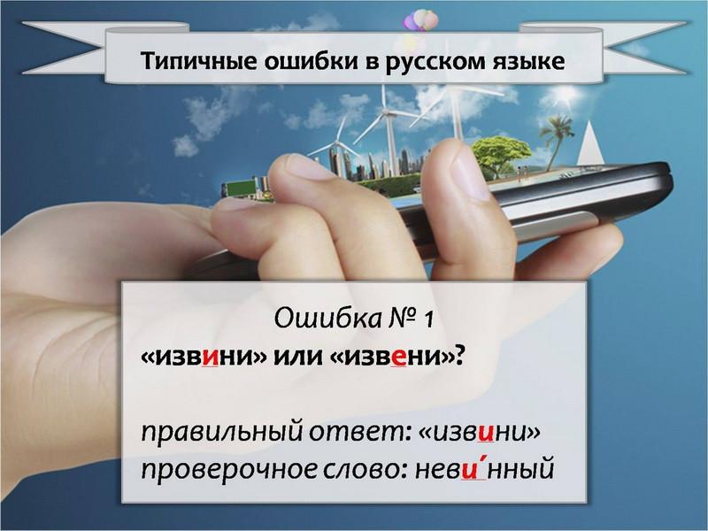 Распространенные ошибки в русском языке