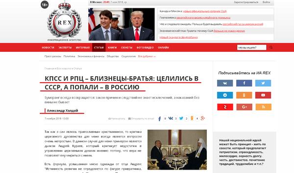 КПСС И РПЦ – близнецы братья…