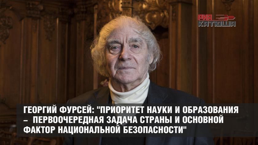 Георгий Фурсей: «Приоритет науки и образования - первоочередная задача страны и основной фактор национальной безопасности»