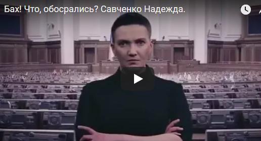 Савченко взорвала Верховную Раду